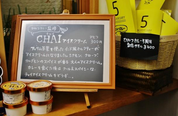 店内では、カレー以外にもシナモンを使ったひみつカレー監修のCHAIアイスクリームも販売されている。