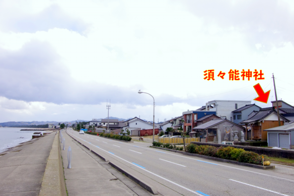 須々能神社と海との距離